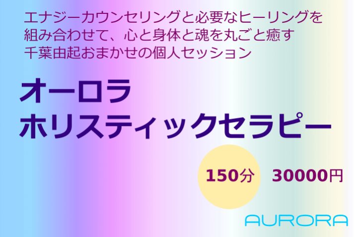 auroraholistictherapy