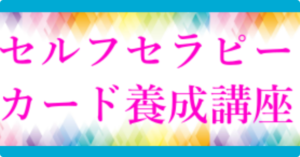 セルフセラピーカード セラピスト養成講座【オンライン】
